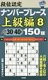 段位認定 ナンバープレース 上級編 150題 (8)