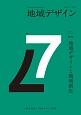 地域デザイン 2016.3 地域デザイン学会誌(7)