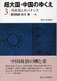 超大国・中国のゆくえ 共産党とガバナンス (3)