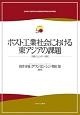 ポスト工業社会における東アジアの課題 労働・ジェンダー・移民