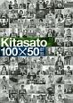 Kitasato 100×50