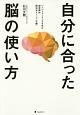 自分に合った脳の使い方 ハイパフォーマンスを生む超実践的脳科学メソッド「芯