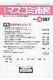 月刊 マスコミ市民 2016.4 ジャーナリストと市民を結ぶ情報誌(567)