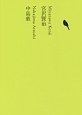 池澤夏樹=個人編集 日本文学全集 (16)