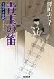 青玉の笛 京都市井図絵 傑作時代小説
