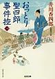 おっとり聖四郎事件控 長編時代小説(1)
