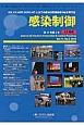 感染制御 11-2 2015.11 ICD,ICN,ICMT,BCPIC=ICTと全て
