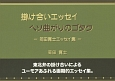 掛け合いエッセイ ヘソ曲がりのゴタク-岡田寛士エッセイ集-
