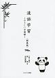 漢語学習<新装版> やさしい中国語