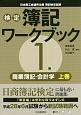 検定 簿記ワークブック 1級 商業簿記・会計学<第3版>(上) 日本商工会議所主催・簿記検定試験
