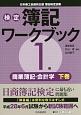検定 簿記ワークブック 1級 商業簿記・会計学<第3版>(下) 日本商工会議所主催・簿記検定試験