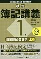 検定 簿記講義 1級 商業簿記・会計学(上) 平成28年 日本商工会議所主催・簿記検定試験
