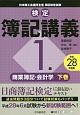 検定 簿記講義 1級 商業簿記・会計学(下) 平成28年 日本商工会議所主催・簿記検定試験