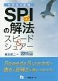 SPIの解法 スピード&シュアー 2018 SPI3対応!