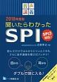聞いたらわかった SPI 音声講義 SPI3対応! 2018 読んだだけではわかりにくいところも、さらに音声講義
