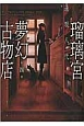 瑠璃宮夢幻古物店 (4)