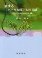 旅する木下杢太郎/太田正雄 グローバル時代の二足の草鞋
