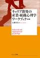 キャリア開発の産業・組織心理学ワークブック<第2版>