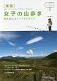 東海 女子の山歩き 週末登山とっておきガイド Aichi/Shizuoka/Gifu/Mie