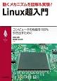 動くメカニズムを図解&実験! Linux超入門