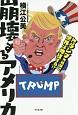 崩壊するアメリカ トランプ大統領で世界は発狂する!?