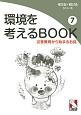 環境を考えるBOOK 災害教育から始まるお話 (7)