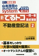 司法書士 山本浩司のautoma system 新・でるトコ 一問一答+要点整理 不動産登記法 (2)