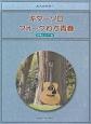 ギターソロ フォークわが青春 昭和ヒット77曲