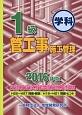1級 管工事施工管理<技術検定試験問題解説集録版> 2016