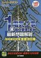 スーパーテキスト 1級電気工事 施工管理・実地 最新問題解説&技術検定試験重要項目集 平成28年
