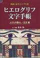 ヒエログリフ文字手帳 人びとの暮らし・生活編 図説・古代エジプト誌