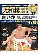 大相撲名力士風雲録 月刊DVDマガジン(4)