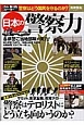 日本の警察力 テロ、暴力団、ストーカー…警察はどう国民を守るのか