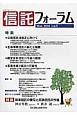 信託フォーラム Mar.2016 特集:公益信託法改正に向けて/生命保険信託の新たな展開 (5)