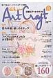 四季彩アートクラフト 描いて楽しむトールペイント&アート情報誌(15)