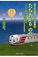 たちあがるのだ 東日本大震災からの復興3 北リアス・岩手県九戸郡野田村のQOLを重視した災害