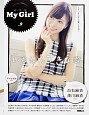 My Girl 別冊CD&DLでーた (9)