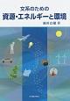 文系のための資源・エネルギーと環境