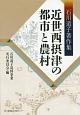 近世西摂津の都市と農村 石川道子著作集