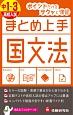 中1~3/高校入試 まとめ上手 国文法 ポイントだけをサクッと復習