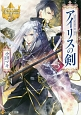 アイリスの剣 (3)