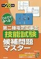 ひとりで学べる! 第二種電気工事士 技能試験 候補問題マスター 平成28年 DVD付