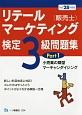 リテールマーケティング(販売士)検定3級問題集 小売業の類型,マーチャンダイジング 平成28年 (1)