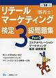 リテールマーケティング(販売士)検定3級問題集 ストアオペレーション,マーケティング,販売・経営管理 平成28年 (2)