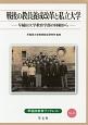 戦後の教員養成改革と私立大学 早稲田大学教育学部の回顧から
