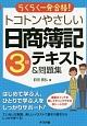 トコトンやさしい 日商簿記 3級 テキスト&問題集<第2版> らくらく一発合格!