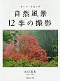 自然風景12季の撮影 移りゆく季節の彩