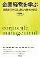 企業経営を学ぶ
