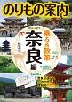 のりもの案内 乗る&散策 奈良編 2016~2017 時刻表・路線図・奈良公園イラストマップ付き