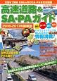 高速道路&SA・PAガイド<最新版> 2016-2017